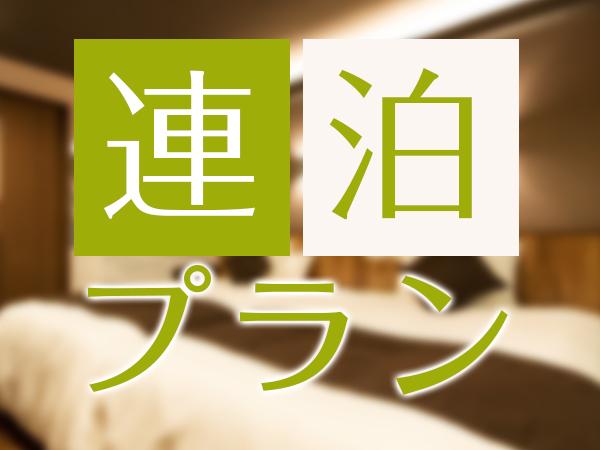◆連泊プラン◆連泊でのご利用はこちらがおトク♪