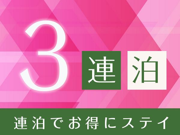 ◆3連泊プラン◆