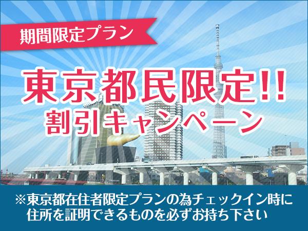 東京都民限定!!