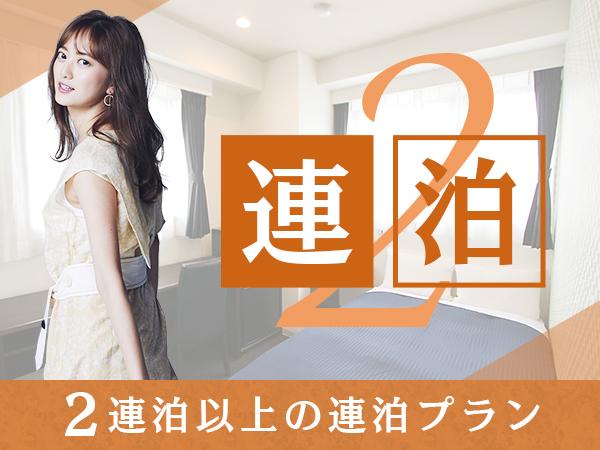 ◆2連伯プラン◆