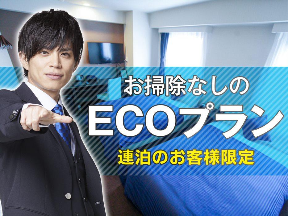 ◆ECOプラン◆
