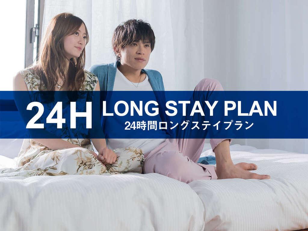 【LongStay】12時チェックイン〜翌12時アウト・最大24時間滞在