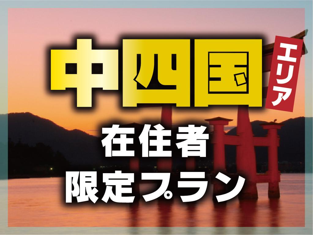 【スタンダードプラン】HOTEL LIVEMAX広島平和公園前<素泊まりプラン>