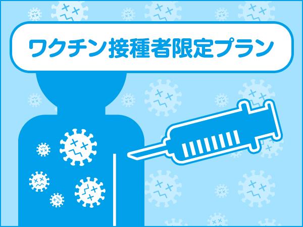 ワクチン接種者応援