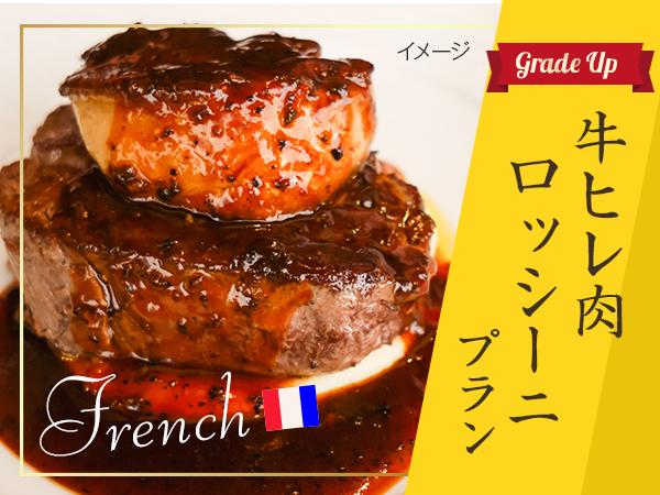 【牛ヒレ肉のロッシーニ】料理イメージ