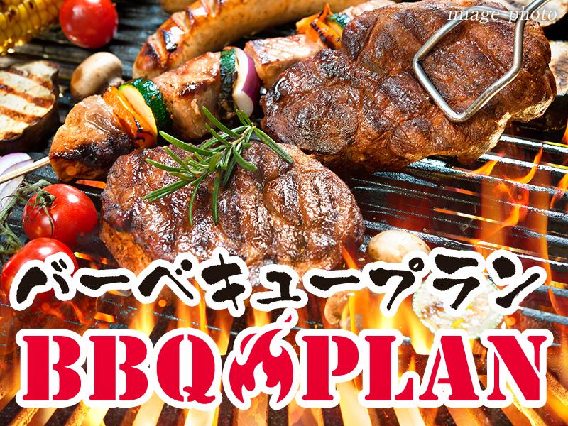 BBQプラン