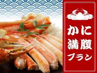 蟹プランバナー