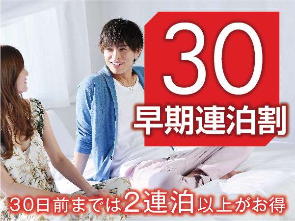 【早割30連泊】30日前までのご予約&連泊でオトク☆2食付き☆