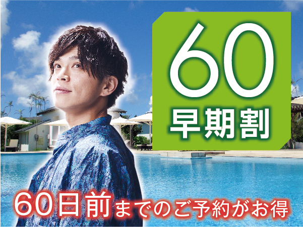 【早割60】60日前までのご予約でオトク☆朝食付き☆
