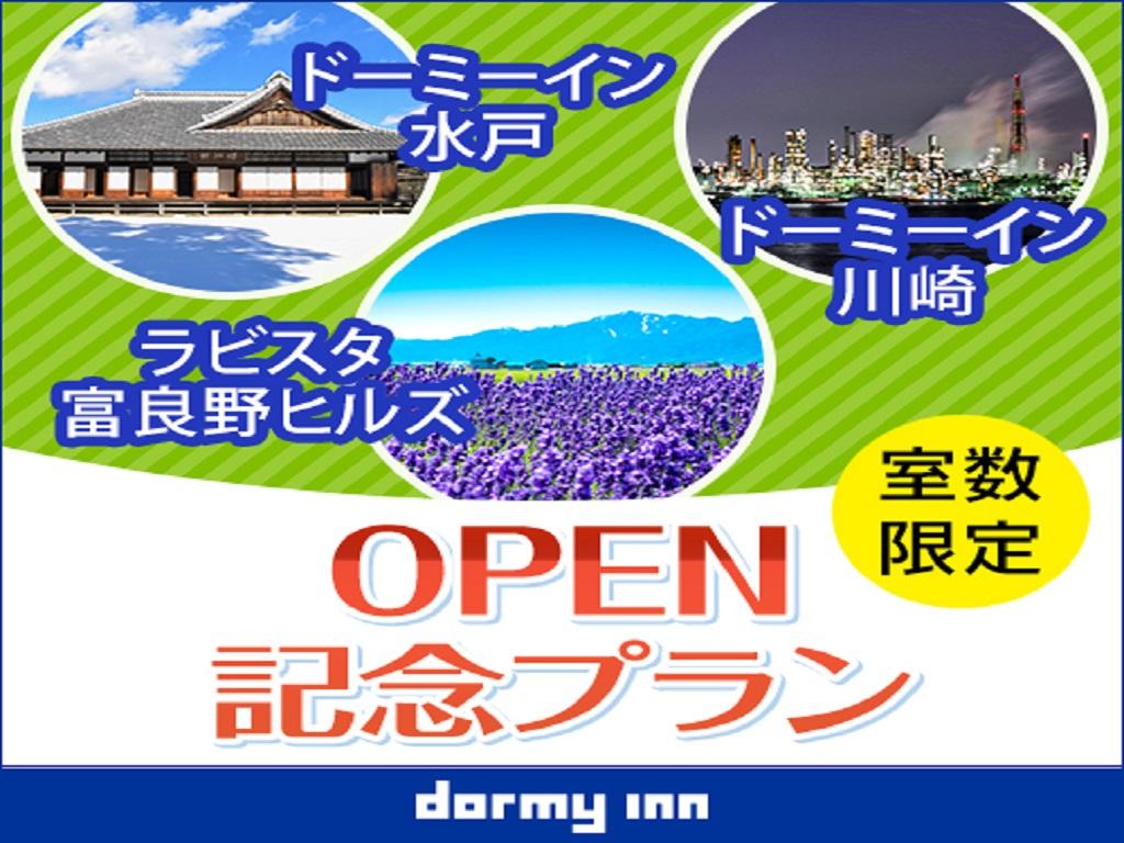 3ホテル合同OPEN記念プラン