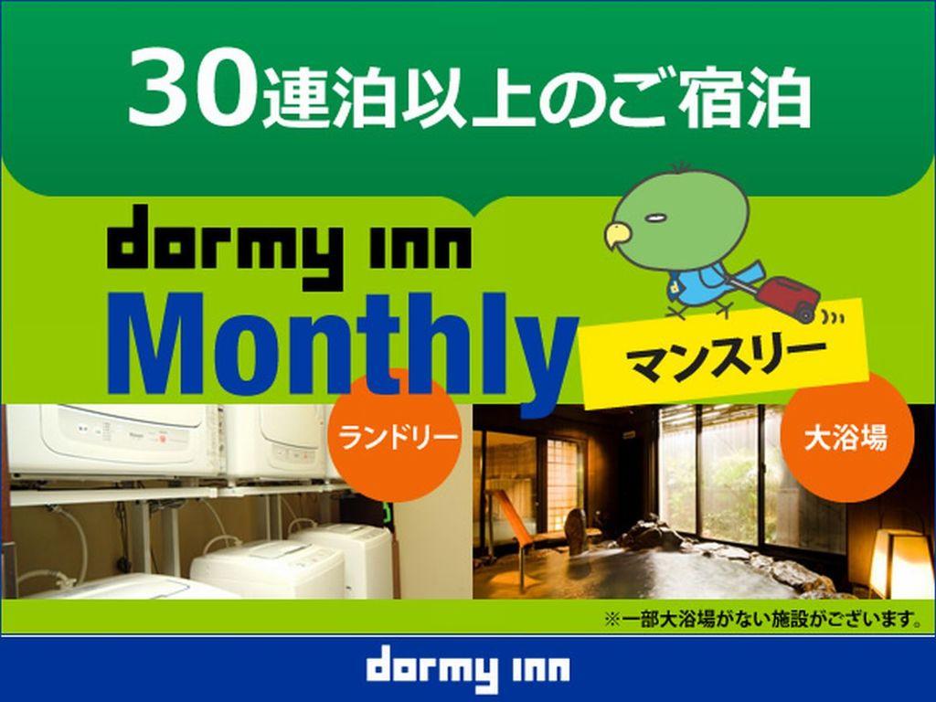 【宿泊プラン】マンスリープラン(30泊以上からご予約可能となります)