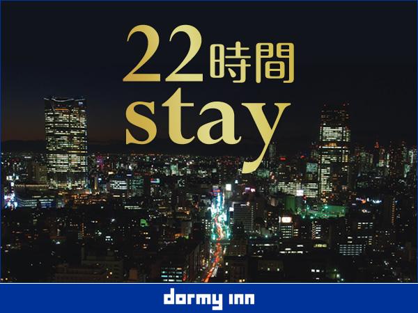 ■22時間ステイ