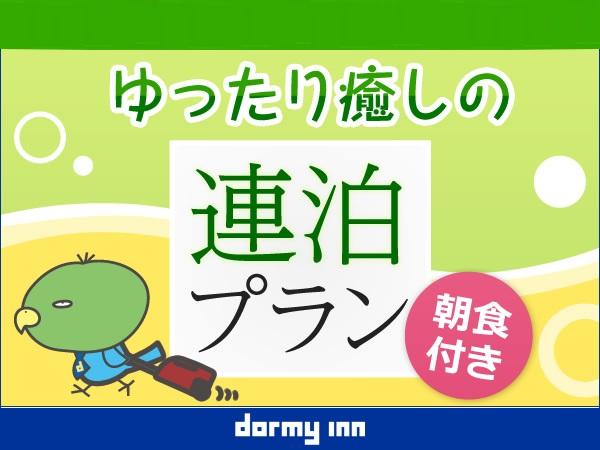 ■連泊プラン(朝食付)