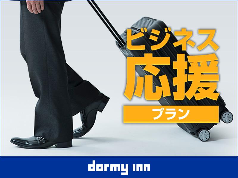 ■ビジネス応援プラン