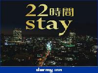 22時間STAY