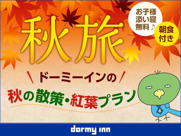 【秋旅】ドーミーインの秋の散策・紅葉プラン☆お子様添い寝無料♪≪朝食付き≫