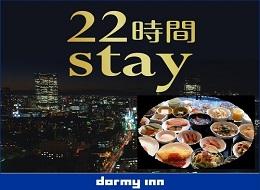 ◆22時間ステイ朝食付