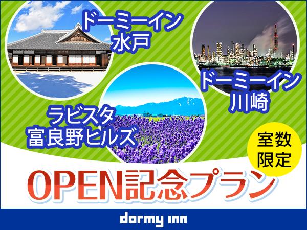 川崎水戸富良野オープン記念