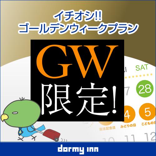 【GW限定】イチオシ!!ゴールデンウィークプラン♪添い寝1名無料