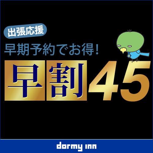 ◆早めの予約でお得に!45日前プラン☆