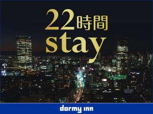 ◆22時間ステイ♪