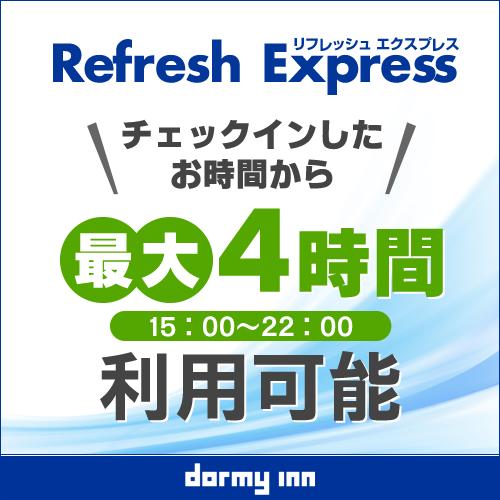 【デイユース】12時〜18時まで最大4時間 Refresh★Express