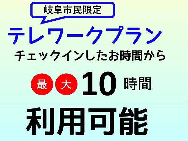 岐阜市民限定 テレワークプラン