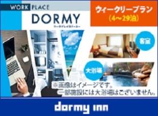 【WORK PLACE DORMY】ウィークリープラン(4〜29泊)