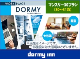 【WORK PLACE DORMY】マンスリープラン(30〜31泊)