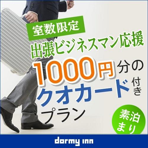 1000円クオカード付きプラン♪(素泊まり)