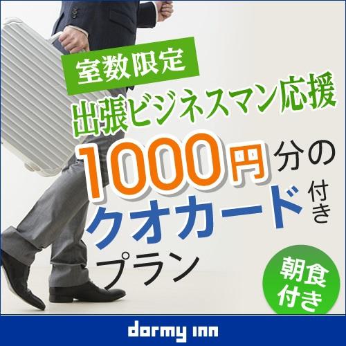 1000円クオカード付きプラン♪(朝食付き)