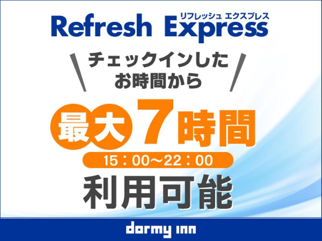 Refresh★Express最大7時間利用可能