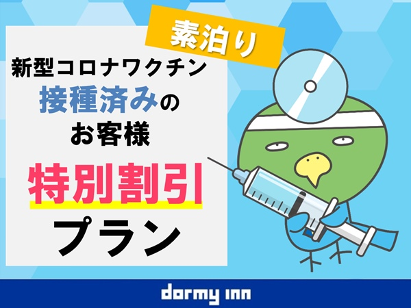 【新型コロナワクチン接種済割引】