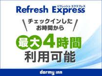 ◆デイユース/日帰り 最大4時間