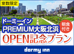 大阪北浜OPEN記念