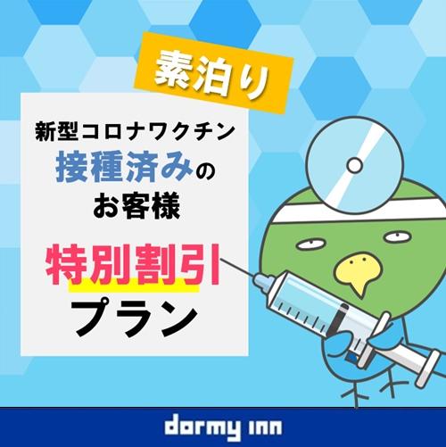 【ワクチン接種済特別プラン】素泊り