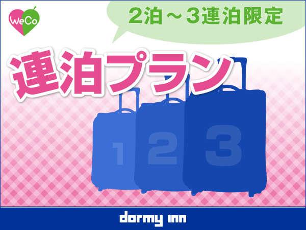 ◆2〜3連泊プラン