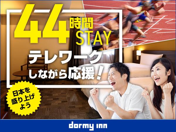 【44時間STAY】テレワークしながら応援!日本を盛り上げよう≪朝食付≫