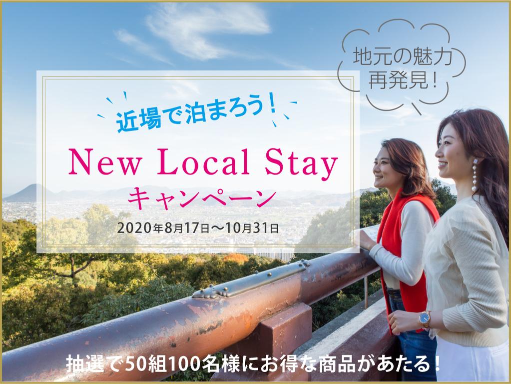 近場で泊まろう!New Local Stayキャンペーン