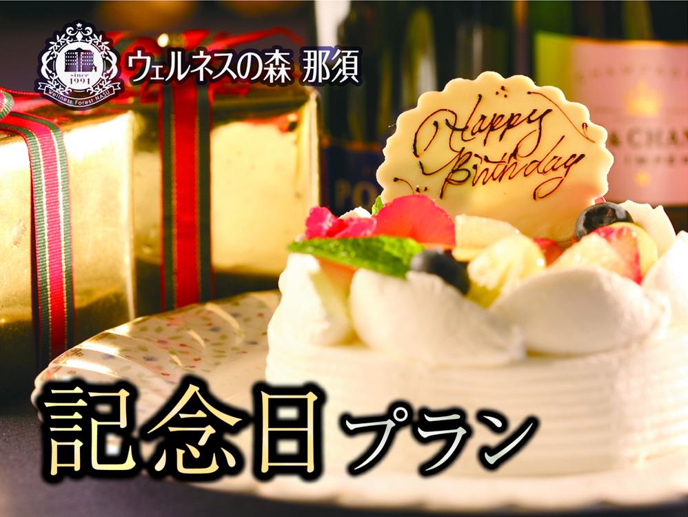 【記念日プラン】大切な方と大切なひとときを…高原リゾートで迎える贅沢記念日