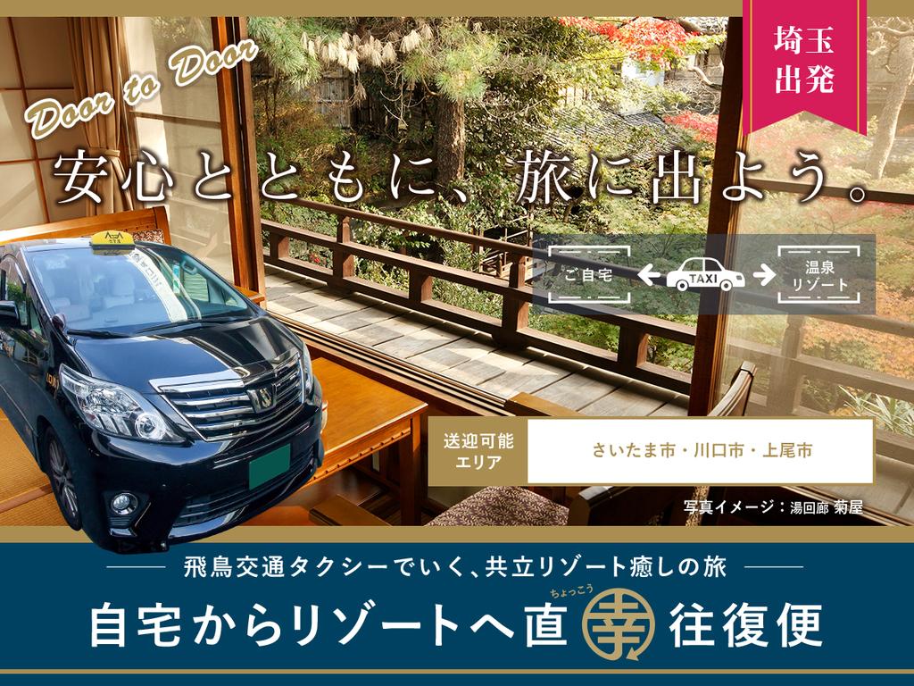 埼玉発【TOP画像】タクシープラン