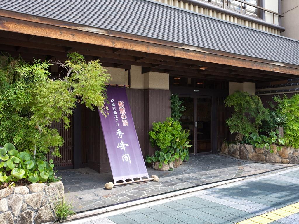 【早割45】京都旅行は早めの予約がお得★なんと通常より最大3000円引