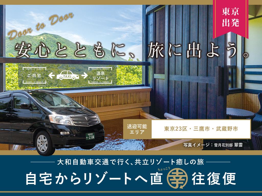 ≪東京発≫タクシープラン