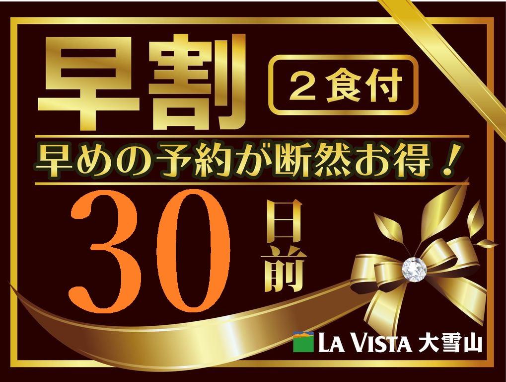 【早期割30】30日前までのご予約で基本プランから最大2,000円引き♪夕食は創作フレンチコース