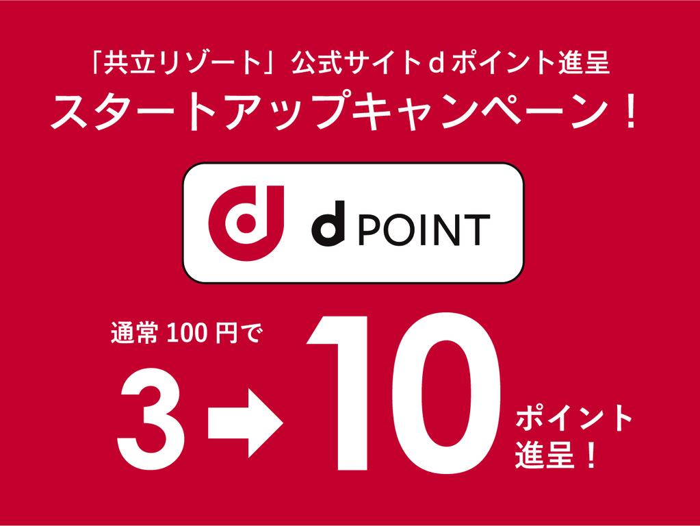 【dポイントキャンペーン】公式HP限定★超得プライス&ゆったり最大22時間ステイ♪