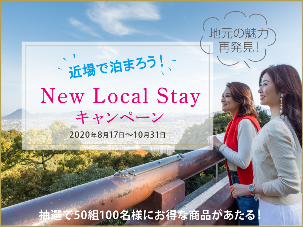 New Local Stayキャンペーン★