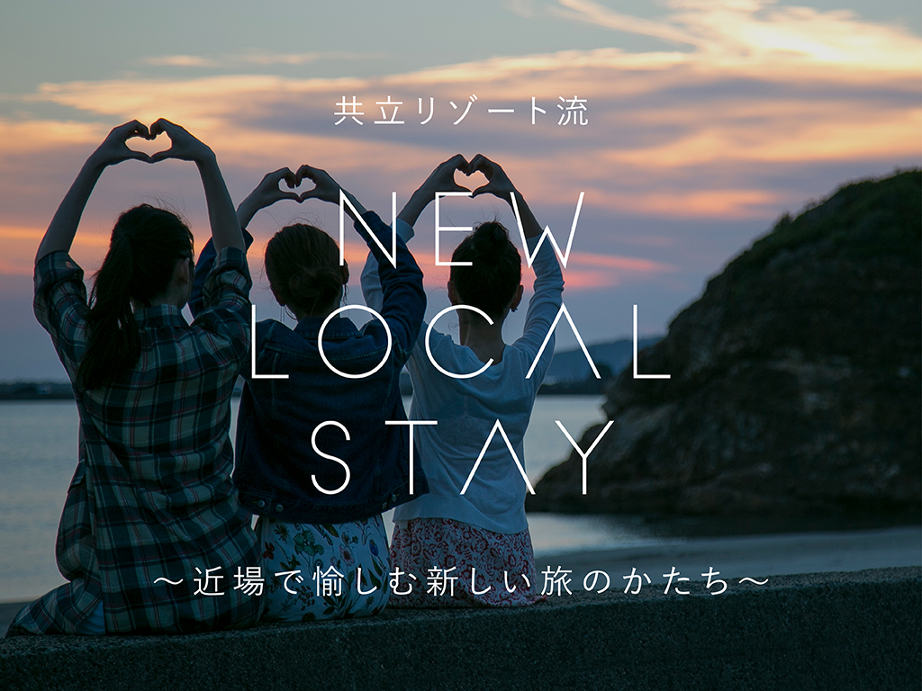 """【New Local Stay★隣接県民限定】お一人様最大20%OFF☆""""お籠り滞在""""や""""地元応援ギフト""""の特典付き♪"""