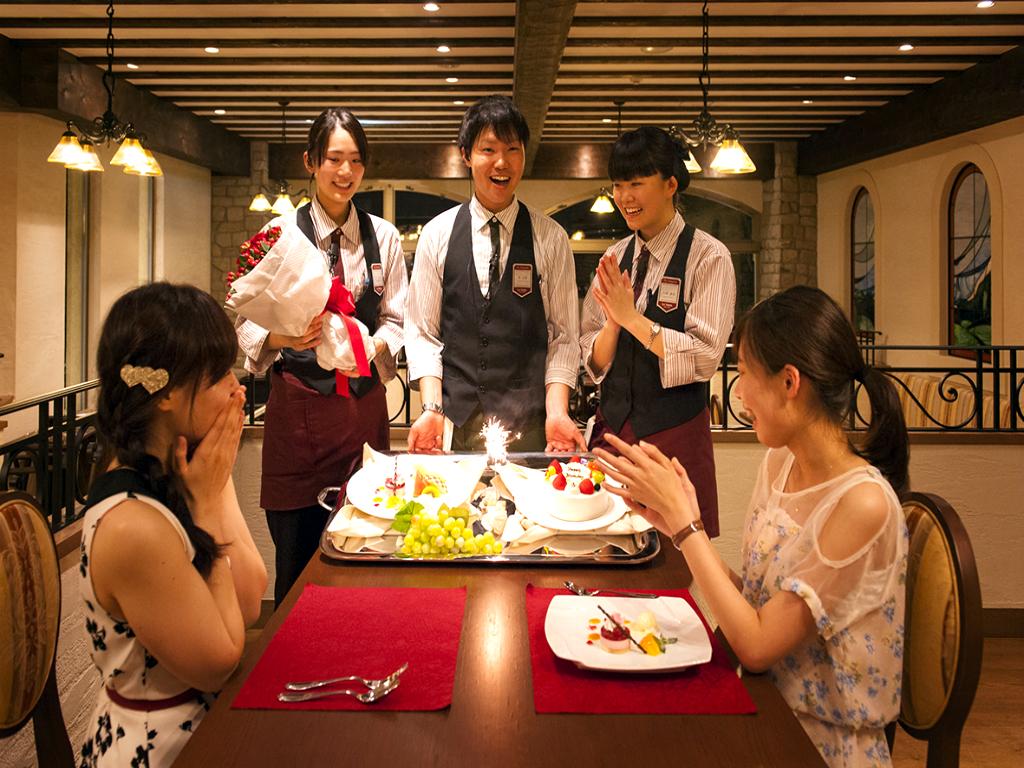 【誕生日・結婚記念日・各種記念日に】大切な人との最幸の一日を…☆ケーキ&スパークリングワイン付♪