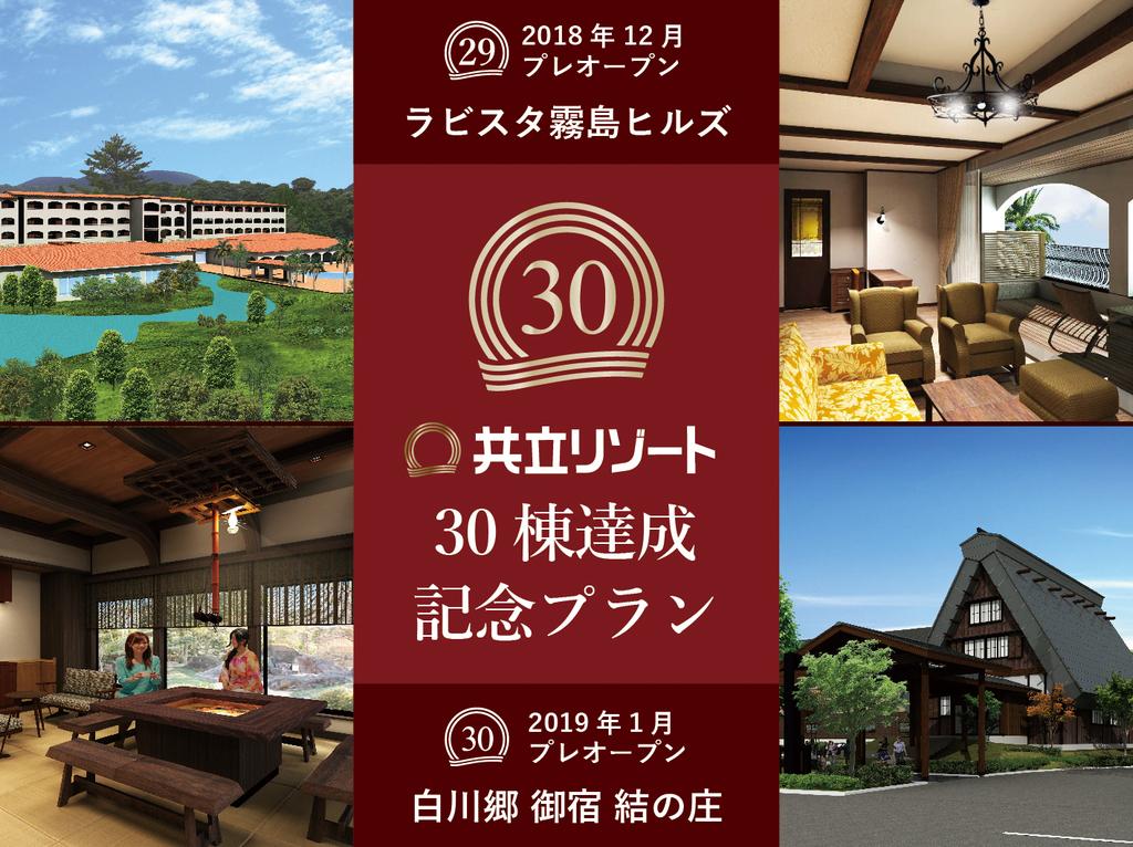【共立リゾート30棟達成記念】開業2周年記念☆6大特典付き大感謝祭プラン♪