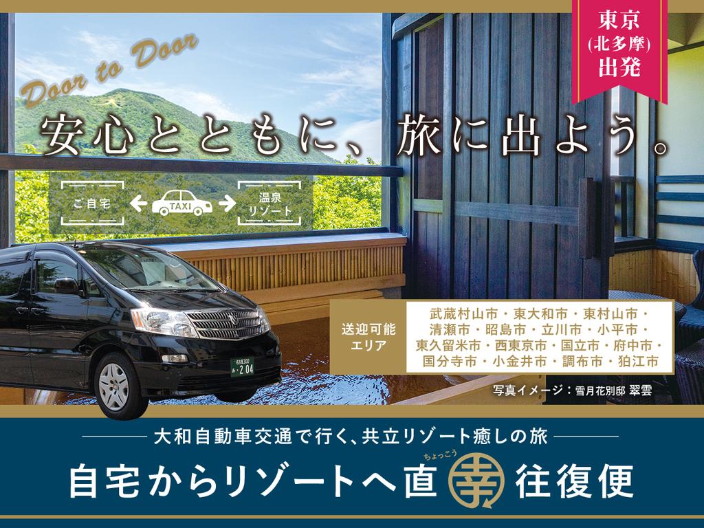 ≪東京北多摩発≫タクシープラン